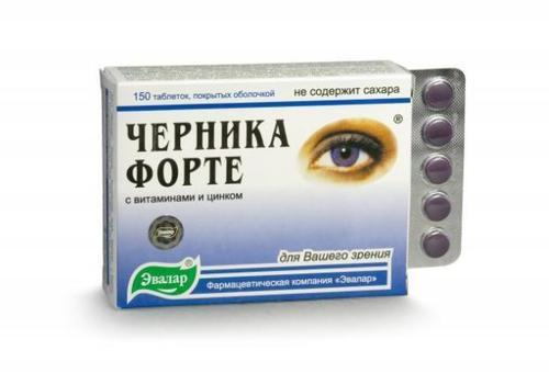 Витамины для глаз.