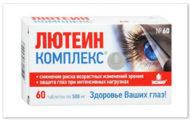 Обзор: Лютеин-комплекс— природная защита для глаз