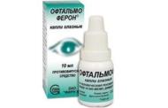 Офтальмоферон— капли для лечения вирусных инфекций глаз