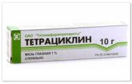 Тетрациклиновая мазь для глаз— действенная помощь при воспалении: обзор